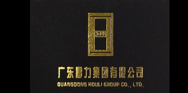 广东厚力建筑工程有限公司