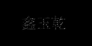 贵州鑫玉乾家居有限公司