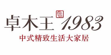 浙江卓木王红木家俱有限公司