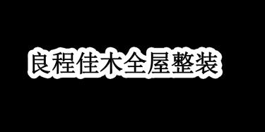 湖南省良程佳木全屋整裝有限責任公司