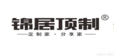 安徽锦居智能家居制造有限公司