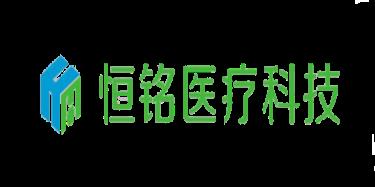 湖南恒铭医疗科技有限公司