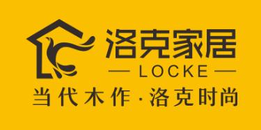 东莞市洛克家居有限公司