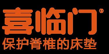 喜临门深圳直营分公司