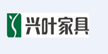 天津市興葉家具有限公司