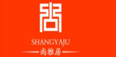 海安尚雅居家具有限公司