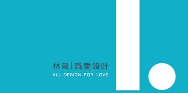 深圳市为爱设计有限公司