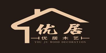 桂林优居木业有限公司