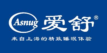 上海愛舒床墊銷售有限公司