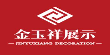 江苏金玉祥展示工程有限公司