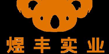 广东煜丰实业有限公司