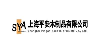 上海平安木制品有限公司