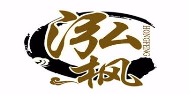 广东泓枫家具制造有限公司