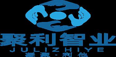 深圳聚利智业家居有限公司