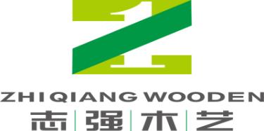 东莞市志强木艺制品有限公司