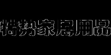上海特势家居用品有限公司