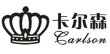 江苏卡尔森家具有限公司
