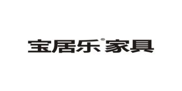 东莞市宝居乐家居股份有限公司