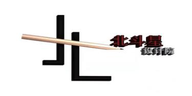 北斗星创艺设计有限公司