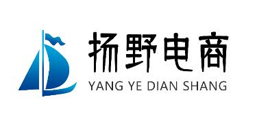 赣州扬野电子商务有限公司