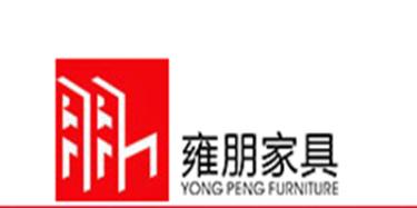 广州雍朋家具有限公司