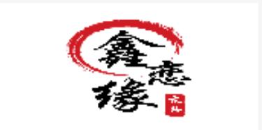 赣州鑫恋缘家具有限公司
