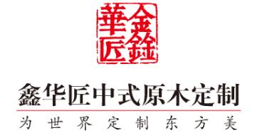 南京鑫华匠高端原木定制工厂
