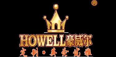深圳市豪威尔家居智能科技有限公司