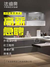 广东法迪奥厨卫科技