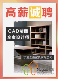 宁波麦高家具
