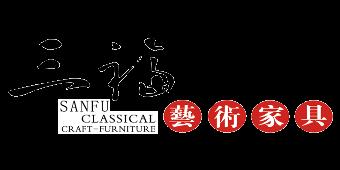 三福古典家具