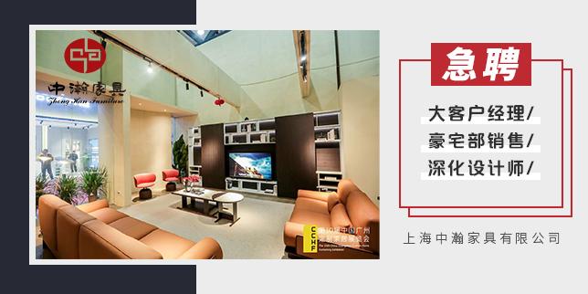 上海中瀚家具