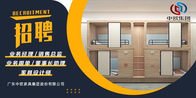广东中欧家具集团