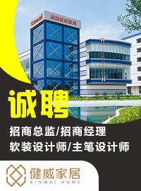 江门健威国际家具