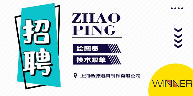 上海希源道具制作