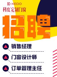 上海科度门窗