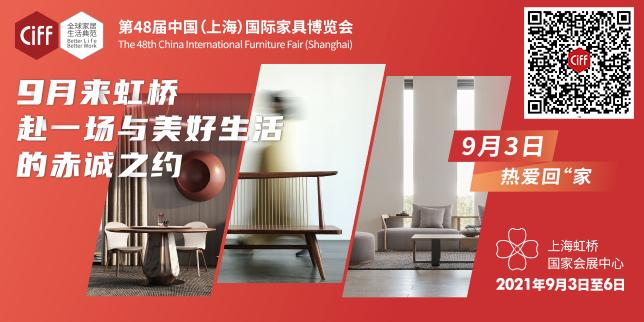 第48届中国(上海)国际家具博览会