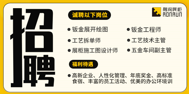 广州融润家具展柜