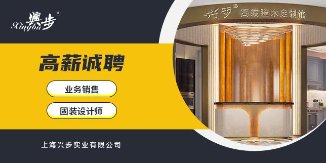上海兴步实业
