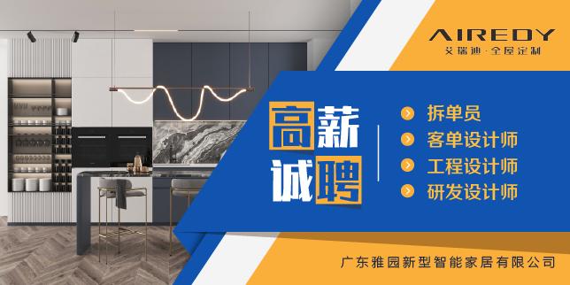 广东雅园新型智能家居